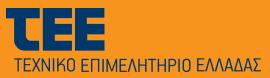 «Εκτός επαγγέλματος σχεδόν το σύνολο των μηχανικών με το νέο ασφαλιστικό» - Επιστολή του Προέδρου του ΤΕΕ Γιώργου Στασινού προς τους πολιτικούς αρχηγούς