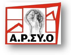 Α.Ρ.ΣΥ.Ο.: Οικονομική Κρίση - Κρίση των Οικονομικών - Απαξίωση των Οικονομολόγων