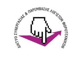 Δίκτυο Συνεργασίας και Παρέμβασης Λογιστών-Φοροτεχνικών (στην ΕΦΕΕΑ) - Επίκαιρα θέματα του κλάδου
