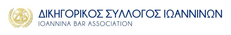 Δικηγορικός Σύλλογος Ιωαννίνων: Ανακοίνωση σχετικά με την προσωρινή διακοπή λειτουργίας ταμείου του Κτηματολογικού Γραφείου Ιωαννίνων