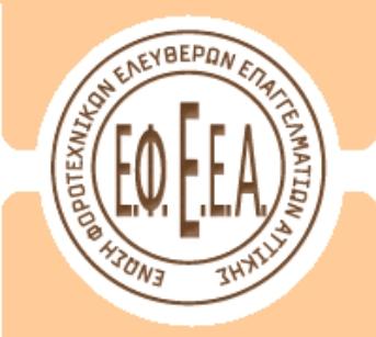 Ηλεκτρονικά βιβλία: Κείμενο προτάσεων της ΓΣ της ΕΦΕΕΑ