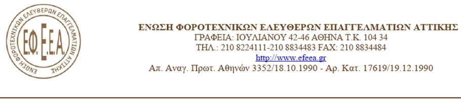 Ανακοίνωση της ΕΦΕΕΑ για το θάνατο του Δημήτρη Παπαδόπουλου