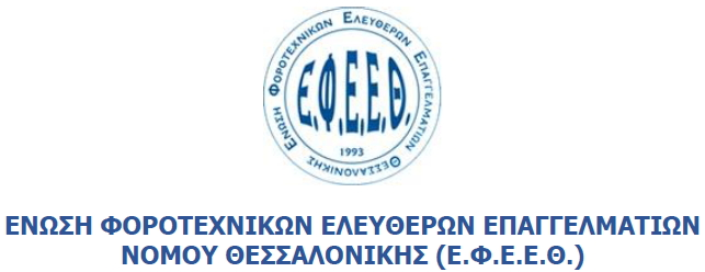 ΕΦΕΕΘ: Αίτημα για παράταση υποβολής των φορολογικών δηλώσεων μέχρι 30/09