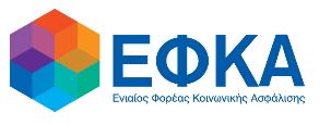 Μέτρα ΕΦΚΑ για τη στήριξη των κατοίκων στις πληγείσες από τις πυρκαγιές περιοχές