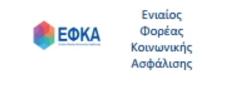 Η διαδικασία απογραφής εργοδοτών - εισφερόντων στον Ε.Φ.Κ.Α. από 01/01/2017