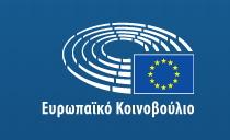 Ψήφισμα του Ευρωπαϊκού Κοινοβουλίου σχετικά με τα Διεθνή Πρότυπα Χρηματοοικονομικής Αναφοράς: ΔΠΧΑ 9