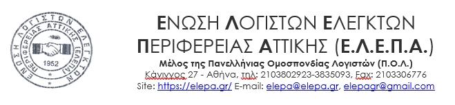 ΕΛΕΠΑ: Κάλεσμα στην συγκέντρωση στις 9 Ιούλη στο Σύνταγμα