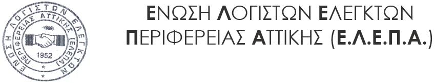 ΕΛΕΠΑ: «Για την νέα ΕΓΣΣΕ που συμφώνησε η πλειοψηφία της ΓΣΕΕ στα μουλωχτά και με άκρα μυστικότητα!»