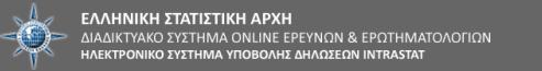 Κατώφλια 2017 - Νέο URL υποβολής δήλωσης INTRASTAT