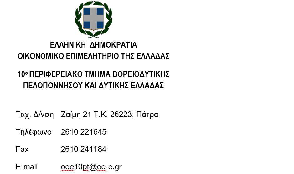 10 Π.Τ. του Ο.Ε. Β/Δ Πελοποννήσου και Δυτικής Ελλάδος -  Σχετικά με το μέτρο της Επιστρεπτέας Προκαταβολής - Αίτηση παράτασης εξαιτίας του υπερβολικού φόρτου εργασίας των λογιστών.