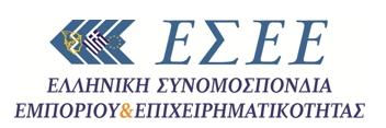 Θέσεις της ΕΣΕΕ για την αγορά και την οικονομία - Δήλωση Προέδρου ΕΣΕΕ κ. Γ. Καρανίκα