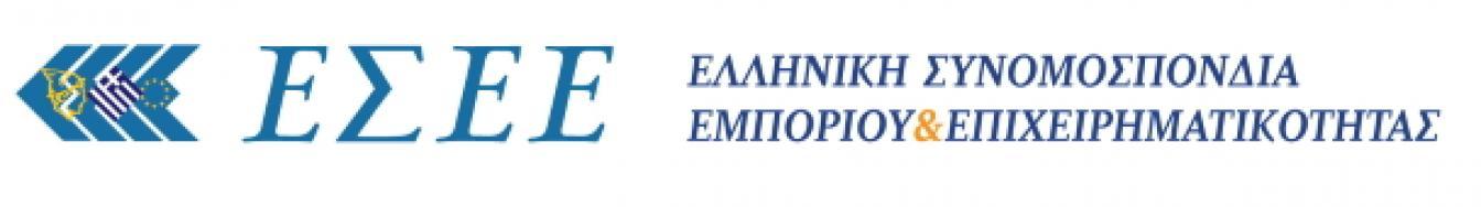 Επιστολή της ΕΣΕΕ για την αναγνώριση εποχικής/τουριστικής εμπορικής δραστηριότητας
