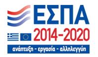Παράταση υποβολής αιτήσεων στη δράση «Ενίσχυση της Ίδρυσης και Λειτουργίας Νέων Τουριστικών Μικρομεσαίων Επιχειρήσεων»
