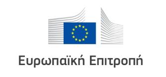 «Προχωράει» το δωρεάν WiFi4EU - Ικανοποίηση της Επιτροπής για την υποστήριξη των κρατών-μελών