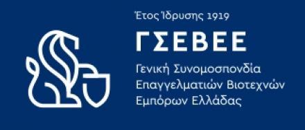 Την παράταση των καταληκτικών ημερομηνιών ανάρτησης στοιχείων στο myDATA και της καταληκτικής ημερομηνίας αντικατάστασης των παλαιών ταμειακών μηχανών ζητάει με επιστολή της η ΓΣΕΒΕΕ