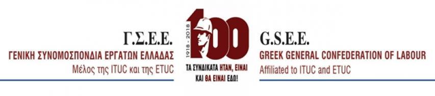 ΙΝΕ - ΓΣΕΕ: Ετήσια Έκθεση 2021 για την Ελληνική Οικονομία και την Απασχόληση