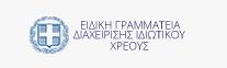 Ανακοίνωση-Γνωστοποίηση για τη διενέργεια δημόσιας κλήρωσης για την εγγραφή στο Μητρώο Συντονιστών του άρθρου 6 Ν. 4469/2017 «Εξωδικαστικός Μηχανισμός Ρύθμισης Οφειλών Επιχειρήσεων και άλλες διατάξεις (ΦΕΚ 62 Α')