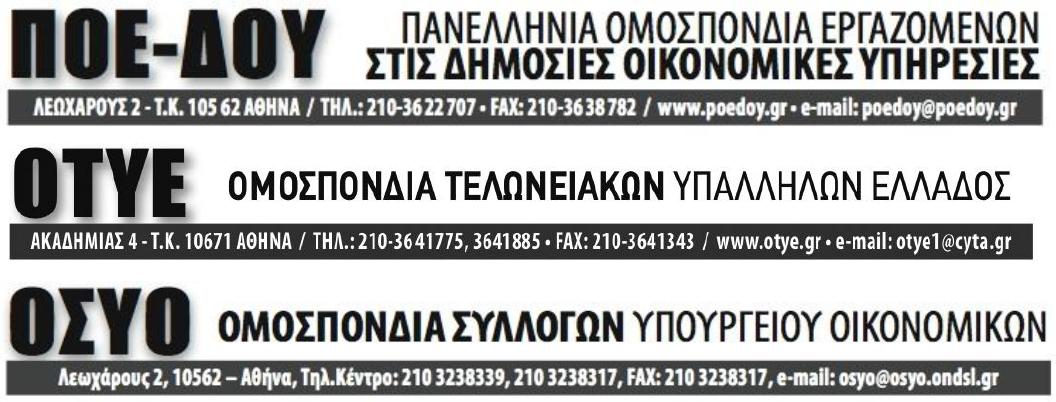 Σε συγκέντρωση διαμαρτυρίας καλούν οι τρεις Ομοσπονδίες του Υπ. Οικονομικών-ΑΑΔΕ