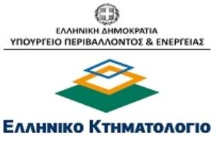 Κτηματολόγιο: Παράταση ανάρτησης κτηματογράφησης σε περιοχές της Κοζάνης