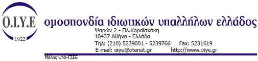 ΟΙΥΕ: Κάλεσμα στη απεργιακή κινητοποίηση του ΕΚΑ στις 2/10 στην Αθήνα