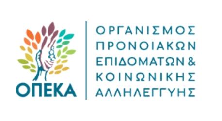 ΟΠΕΚΑ: Αναδιανομή των αδιάθετων δελτίων προγραμμάτων κοινωνικού – ιαματικού και εκδρομικού τουρισμού