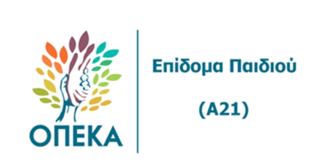 Αίτηση Α21 - ΟΠΕΚΑ: Άνοιξε η πλατφόρμα για το επίδομα παιδιού