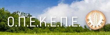 ΟΠΕΚΕΠΕ: Ανακοίνωση σχετικά με την αναγραφή του ΑΤΑΚ στην ΕΑΕ 2019