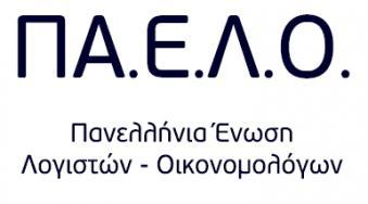 Πανελλήνια Ένωση Λογιστών-Οικονομολόγων: Ενημερωτικό newsletter υπ' αριθμ. 1