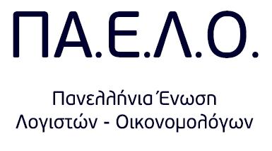 Πανελλήνια Ένωση Λογιστών-Οικονομολόγων: Ενημερωτικό newsletter υπ' αριθμ. 7