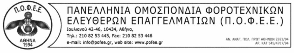 ΠΟΦΕΕ: Ενημέρωση συναδέλφων για την ολοκλήρωση της εφαρμογής σχετικά με την αποζημίωση ειδικού σκοπού των επιχειρήσεων (800 ευρώ)