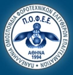 ΠΟΦΕΕ: Αίτημα για παράταση της ημερομηνίας λόγω αδυναμίας συστήματος υποβολής εντύπων Ε4, Ε11 και ΑΠΔ