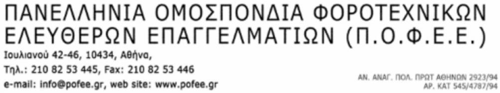 Κάλεσμα του Προέδρου της ΠΟΦΕΕ κ. Καμπάνη Βασίλειου ενόψει των εκλογών του ΟΕΕ