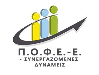 Ευχαριστήρια επιστολή του επικεφαλής της παράταξης «Π.Ο.Φ.Ε.-Ε.–Συνεργαζόμενες Δυνάμεις»