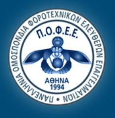 Επιστολή Π.Ο.Φ.Ε.Ε.: Επείγον θέμα που πρέπει να επιλυθεί σχετικά με την αίτηση επιστρεπτέας προκαταβολής για επιχειρήσεις με λήξη διαχειριστικής περιόδου την 30η/06