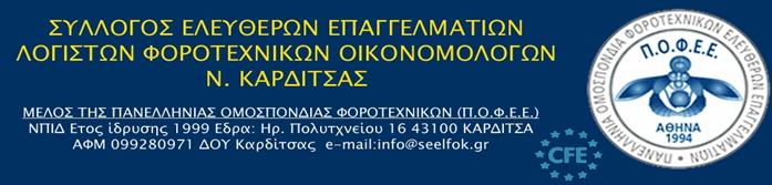 ΣΕΕΛΦΟΚ: Ενημέρωση σχετικά με την υποβολή αιτήσεων για το κοινωνικό μέρισμα