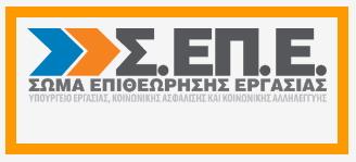 Εκτός λειτουργίας το sepenet.gr τη Δευτέρα 22 Ιουλίου - Επικαιροποίηση e-mail για λήψη εγγράφων και πράξεων από το ΣΕΠΕ