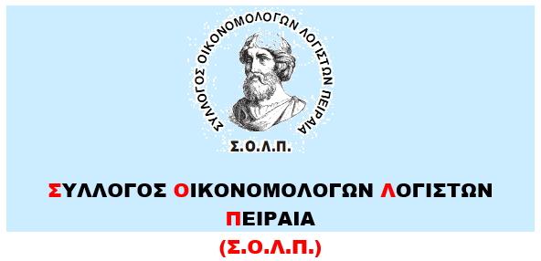 ΣΟΛΠ: Σειρά προτάσεων - αιτημάτων για το έργο των λογιστών-φοροτεχνικών