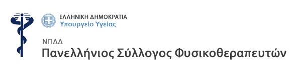 Πανελλήνιος Σύλλογος Φυσικοθεραπευτών: Αίτημα διόρθωσης των προϋποθέσεων προσδιορισμού των δικαιούχων για την χορήγηση της επιστρεπτέας προκαταβολής, που είναι λανθασμένες για παρόχους ΕΟΠΥΥ που υπόκεινται σε claw back