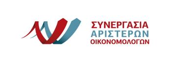 ΣΥΝΑΡΟΕΕ: Κάλεσμα συστράτευσης για τις εκλογές του Οικονομικού Επιμελητηρίου Ελλάδας