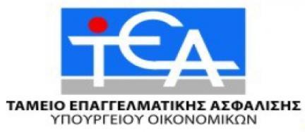 Αδειοδοτήθηκε και ενεργοποιείται το ομώνυμο Αμοιβαίο Κεφάλαιο του Κλάδου Συνταξιοδοτικών Παροχών του ΤΕΑ-ΥΠΟΙΚ