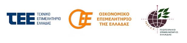 Έντονη αντίδραση ΟΕΕ - ΤΕΕ - ΓΕΩΤΕΕ για την τροπολογία Κεραμέως