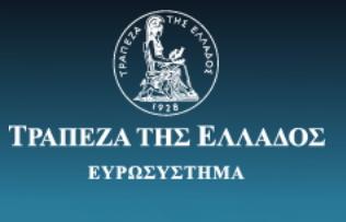 ΤτΕ: Επιστροφή μέρους του παρακρατηθέντος φόρου χρήσεων 2014 και 2018 στους δικαιούχους μετόχους της Τράπεζας της Ελλάδος
