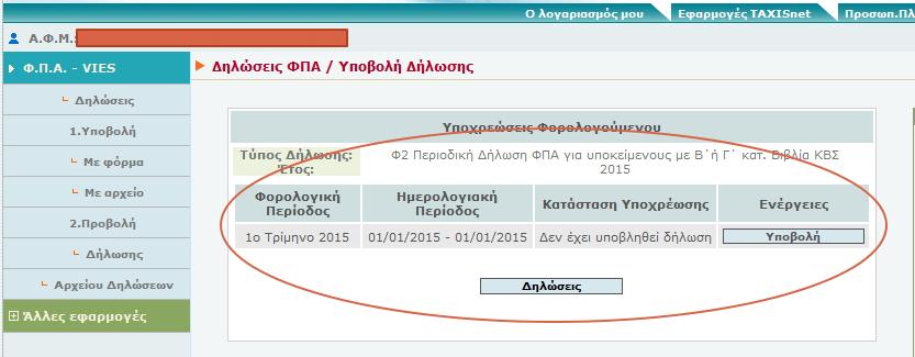 Υποβολή δήλωσης Φ.Π.Α.για όσους έκαναν μετάταξη  (διπλογραφικά βιβλία) απο το κανονικό στο απαλλασσόμενο καθεστώς