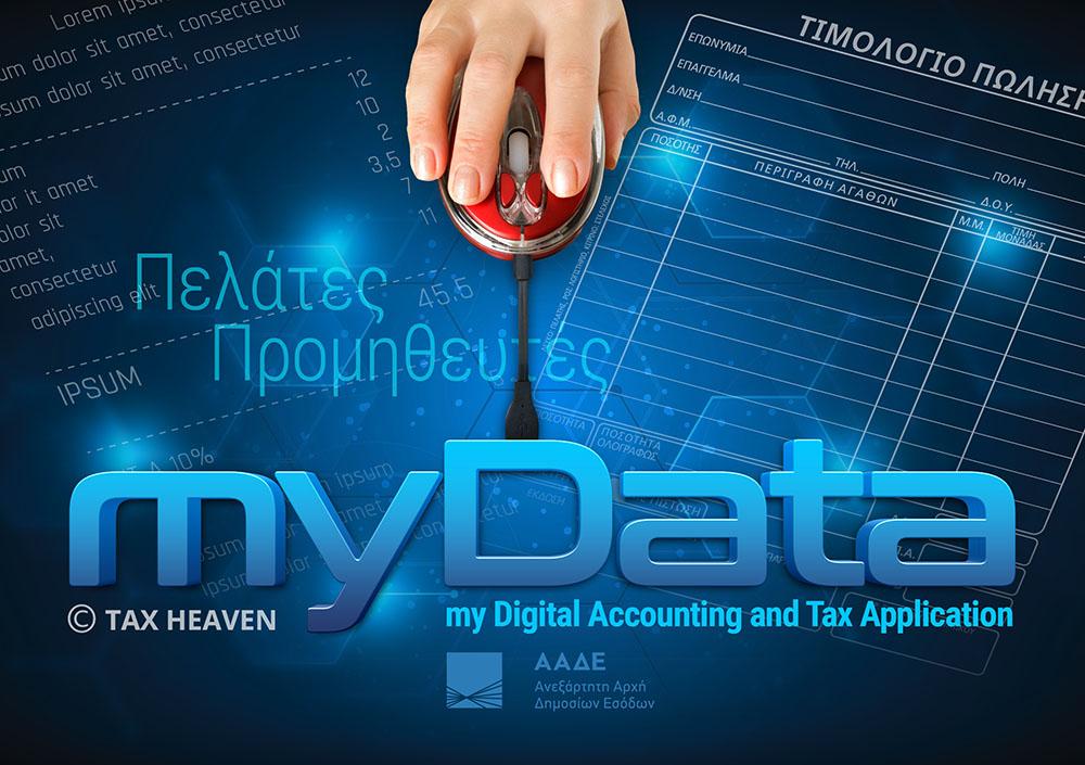 Η απόφαση για την παράταση των myData και άλλες τροποποιήσεις στην Α.1138/2020