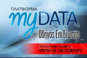 Δωρεάν διαδικτυακή ημερίδα για τα myDATA