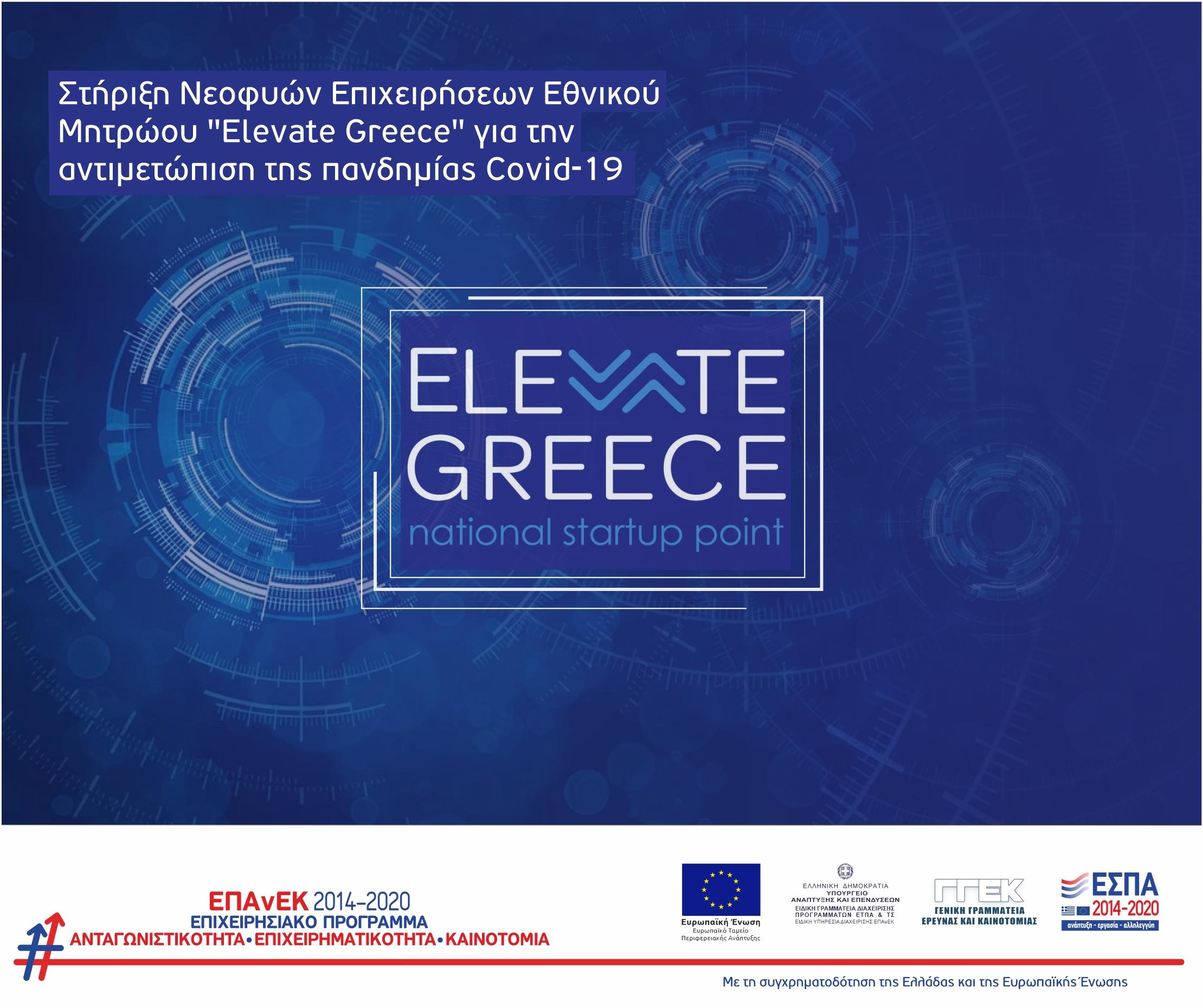 Παράταση υποβολής αιτήσεων χρηματοδότησης στη Δράση ''Στήριξη Νεοφυών Επιχειρήσεων Εθνικού Μητρώου «Elevate Greece» για την αντιμετώπιση της πανδημίας Covid-19''
