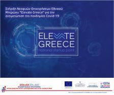 Τελευταία παράταση υποβολής αιτήσεων για τη Δράση στήριξης των νεοφυών επιχειρήσεων του «Elevate Greece»