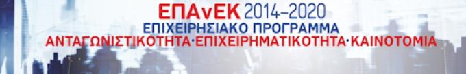 Αναστέλλονται οι δεσμευτικές προθεσμίες σε 12 Δράσεις του ΕΠΑνΕΚ του ΕΣΠΑ 2014-2020