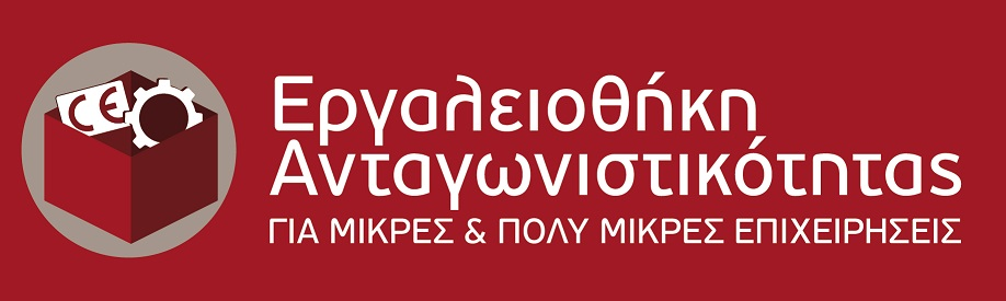 Από 20/02 η υποβολή αιτήσεων για τη Δράση «Εργαλειοθήκη Ανταγωνιστικότητας για Μικρές και Πολύ Μικρές Επιχειρήσεις» - Συχνές ερωτήσεις-απαντήσεις