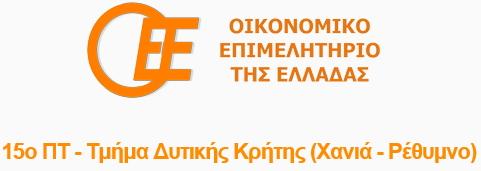 ΟΕΕ Δυτικής Κρήτης: Συμπαράσταση διαμαρτυρίας στην αποχή των λογιστών